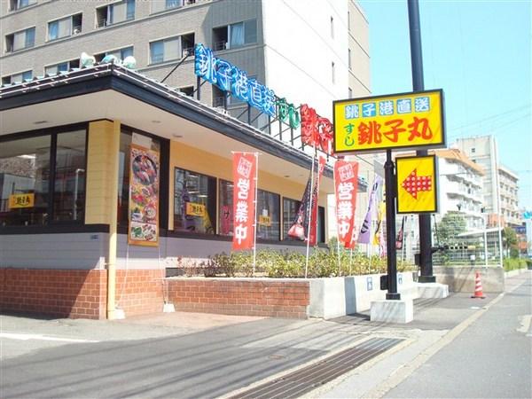 大 井町 回転 寿司